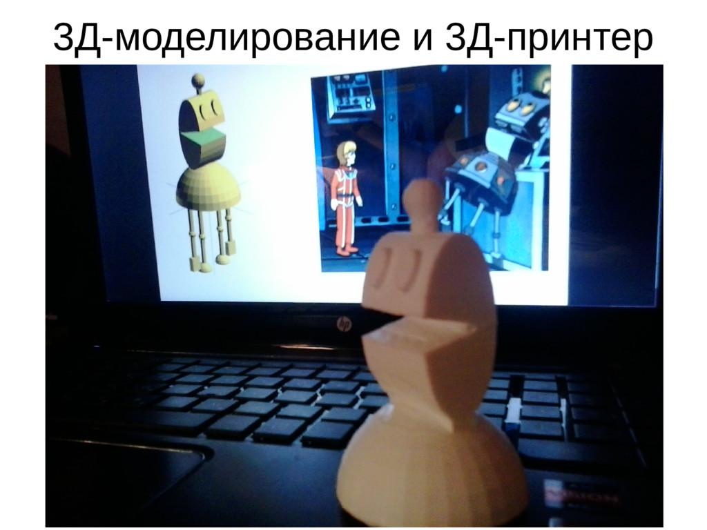 3Д-моделирование и 3Д-принтер