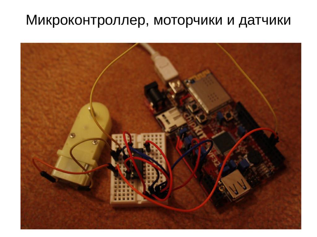 Микроконтроллер, моторчики и датчики