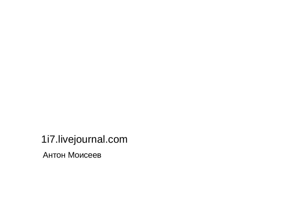 1i7.livejournal.com Антон Моисеев