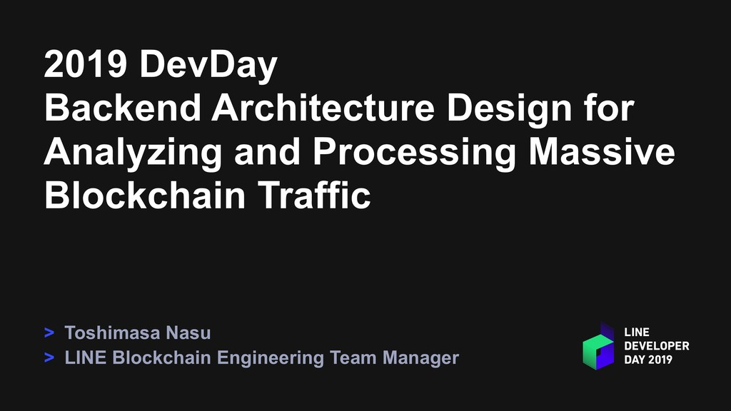 2019 DevDay Backend Architecture Design for Ana...