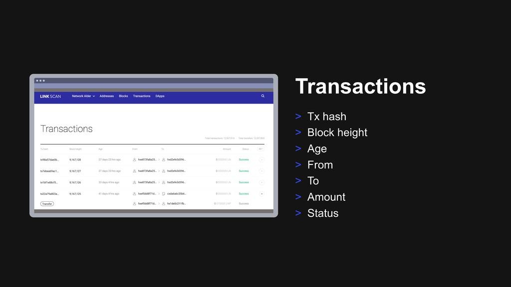 Ƃ Transactions > Tx hash > Block height > Age >...