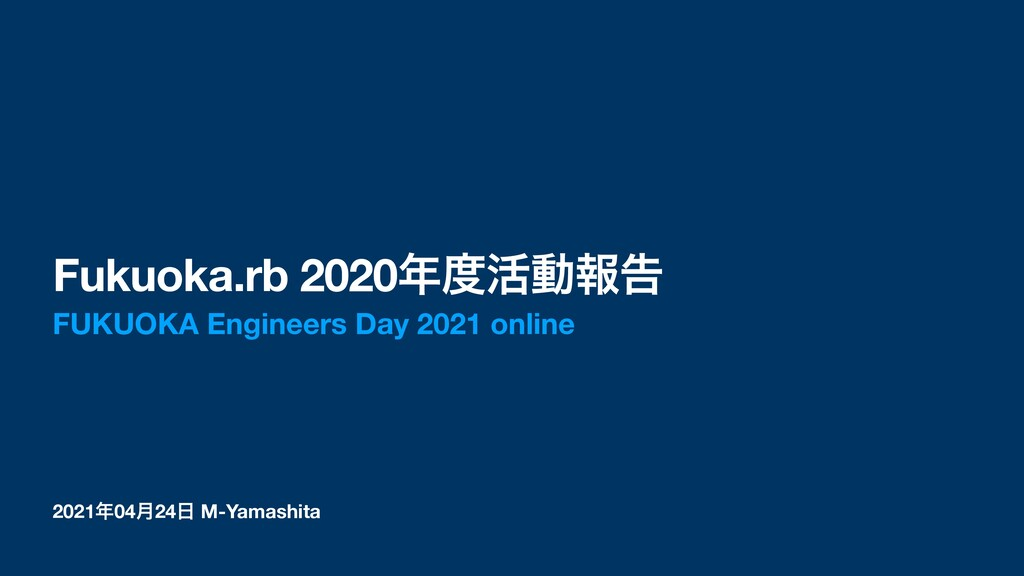 202104݄24 M-Yamashita Fukuoka.rb 2020׆ಈใࠂ F...