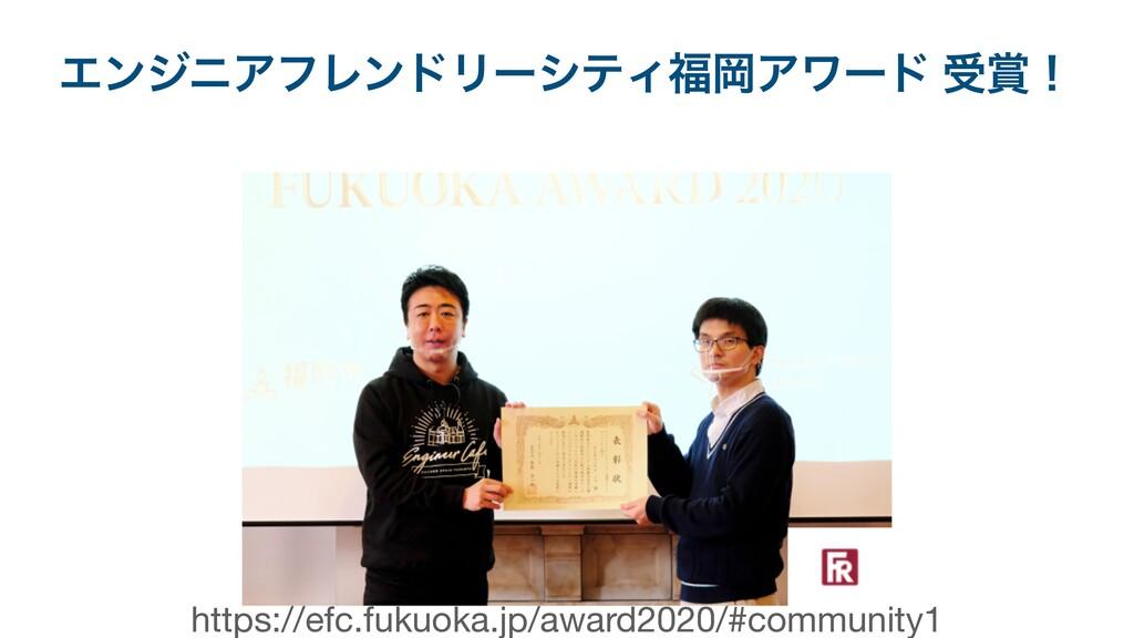 ΤϯδχΞϑϨϯυϦʔγςΟԬΞϫʔυ डʂ https://efc.fukuoka.jp...