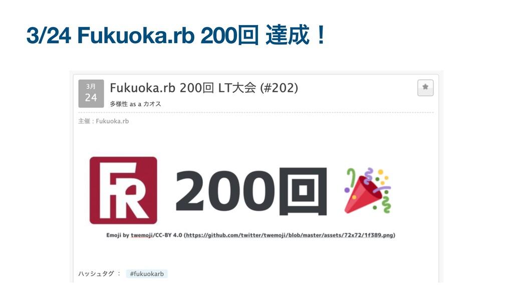 3/24 Fukuoka.rb 200ճ ୡʂ