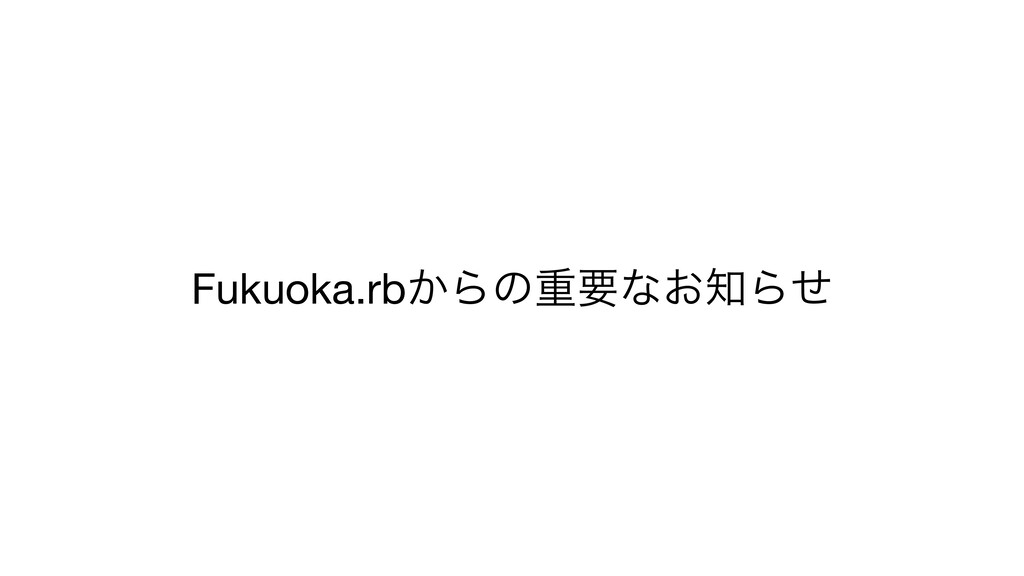 Fukuoka.rb͔Βͷॏཁͳ͓Βͤ