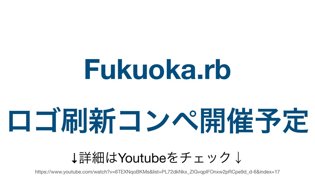 Fukuoka.rb ϩΰ৽ίϯϖ։࠵༧ఆ https://www.youtube.com/...