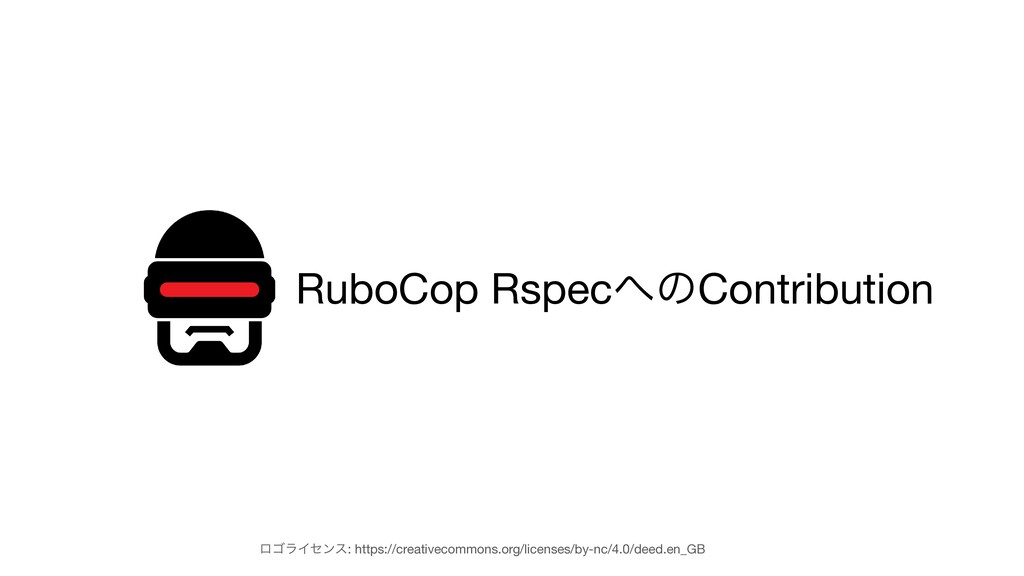 RuboCop RspecͷContribution ϩΰϥΠηϯε: https://cr...