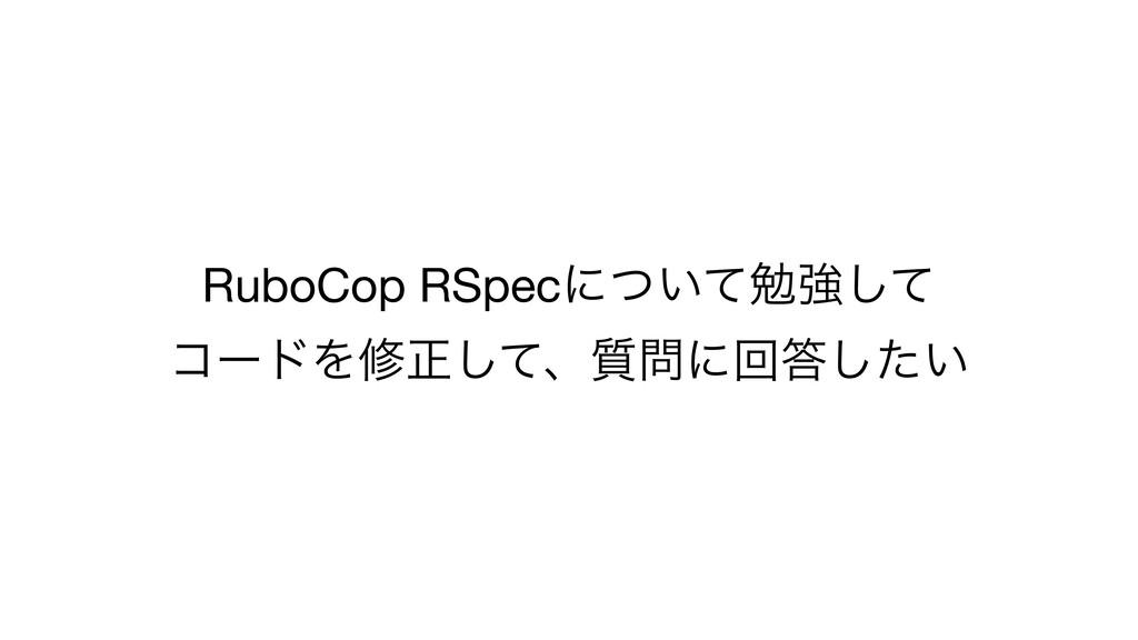 RuboCop RSpecʹ͍ͭͯษڧͯ͠  ίʔυΛमਖ਼ͯ͠ɺ࣭ʹճ͍ͨ͠