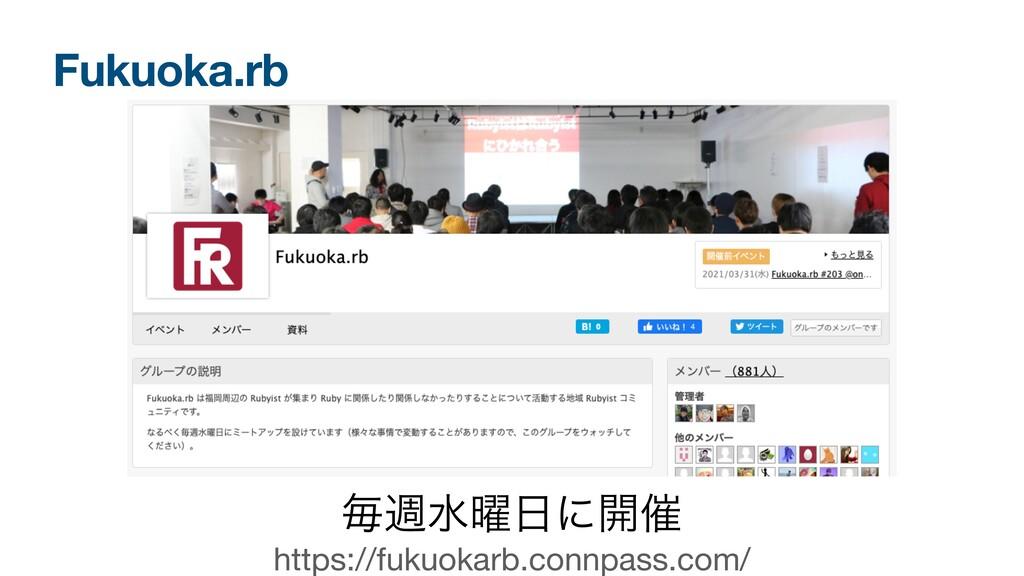https://fukuokarb.connpass.com/ Fukuoka.rb ຖिਫ༵...