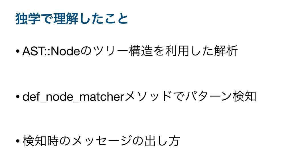 ಠֶͰཧղͨ͜͠ͱ •AST::NodeͷπϦʔߏΛར༻ͨ͠ղੳ  •def_node_ma...