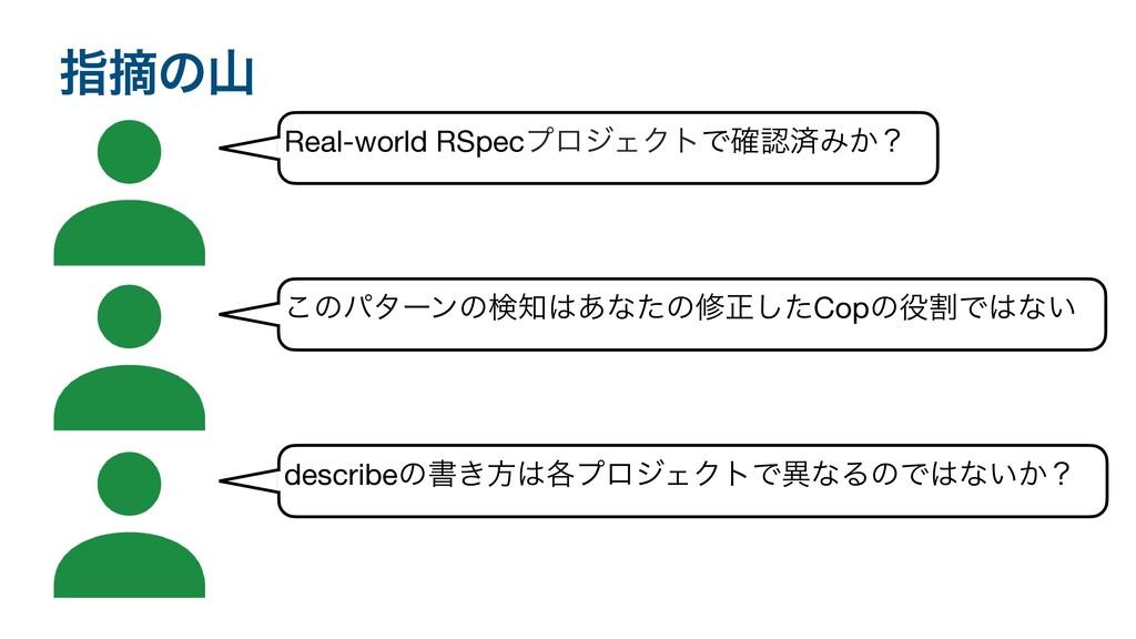 ࢦఠͷ Real-world RSpecϓϩδΣΫτͰ֬ࡁΈ͔ʁ  ͜ͷύλʔϯͷݕ͋...