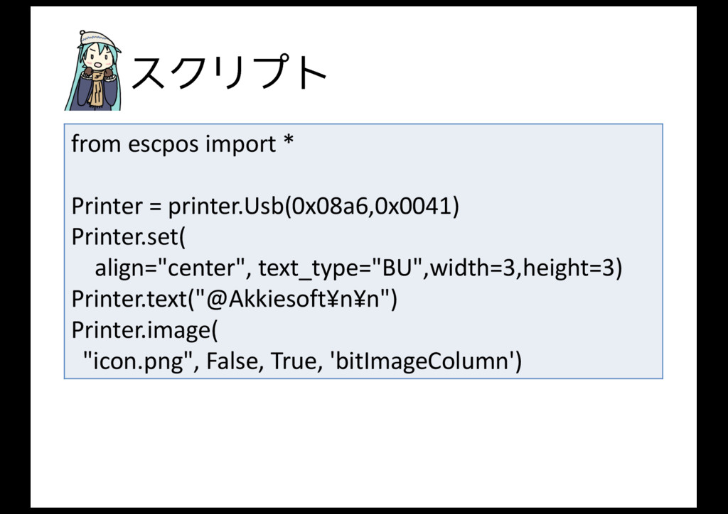 εΫϦϓτ from escpos import * Printer ...