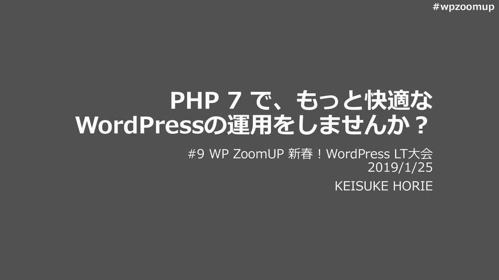 #wpzoomup PHP 7 で、もっと快適な WordPressの運用をしませんか? #9...