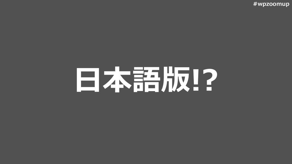 #wpzoomup 日本語版!?