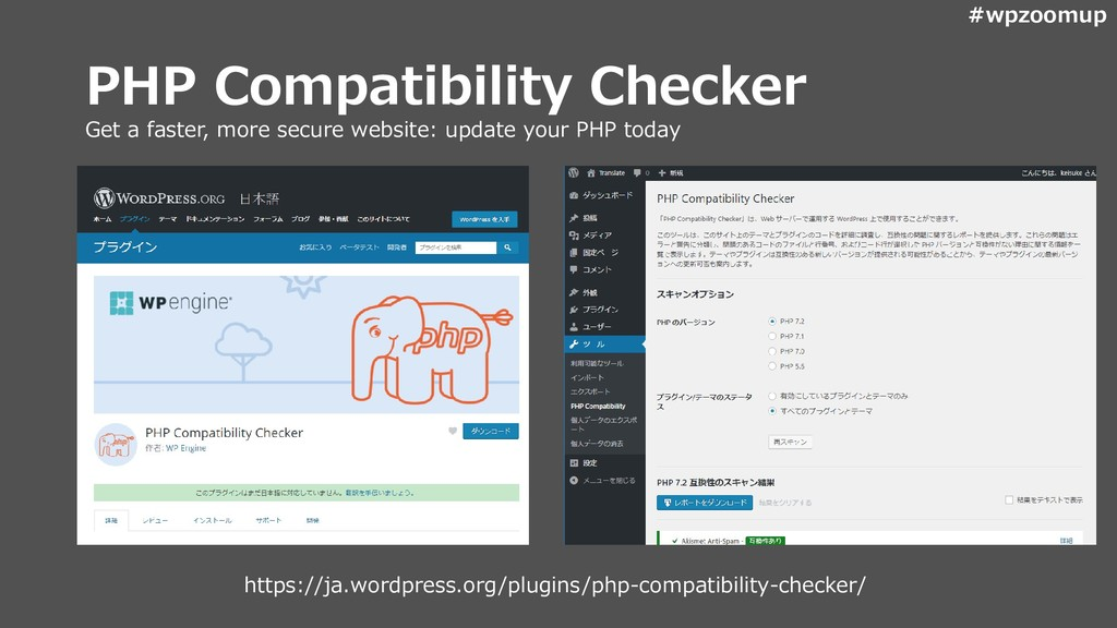 #wpzoomup PHP Compatibility Checker Get a faste...