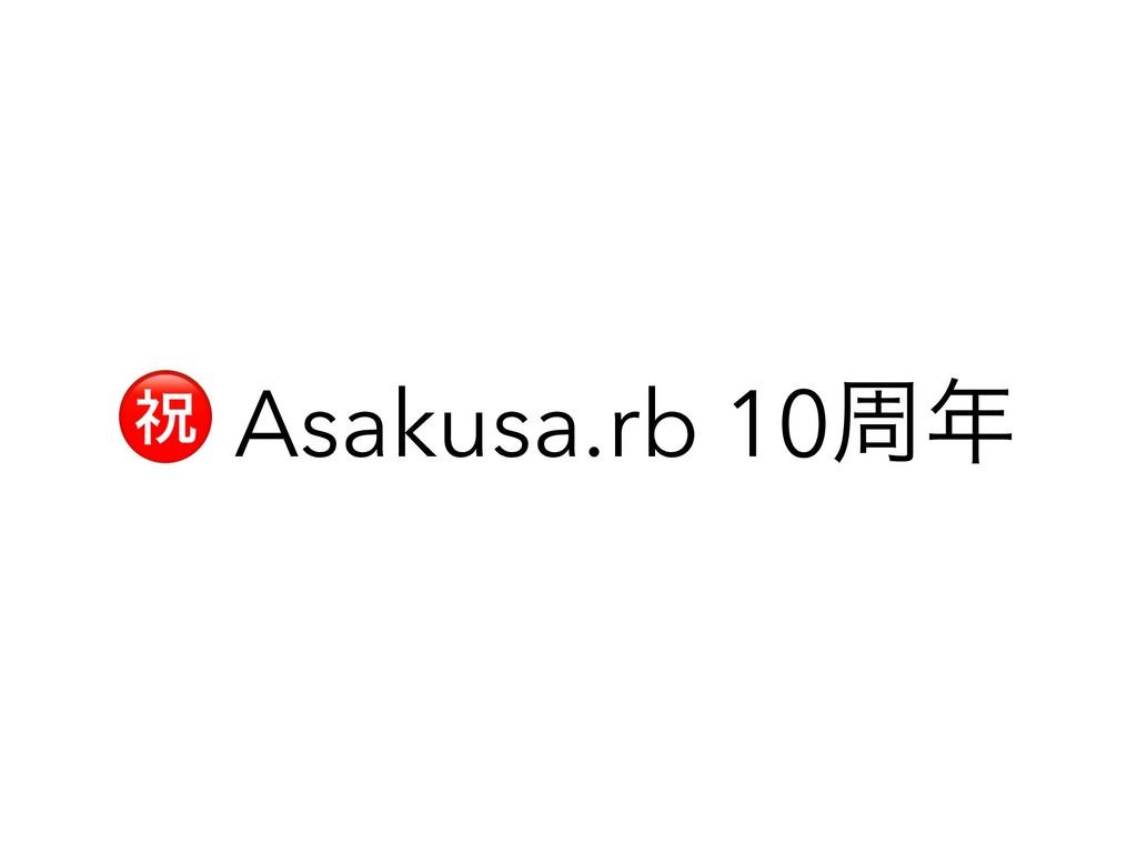 ㊗ Asakusa.rb 10प