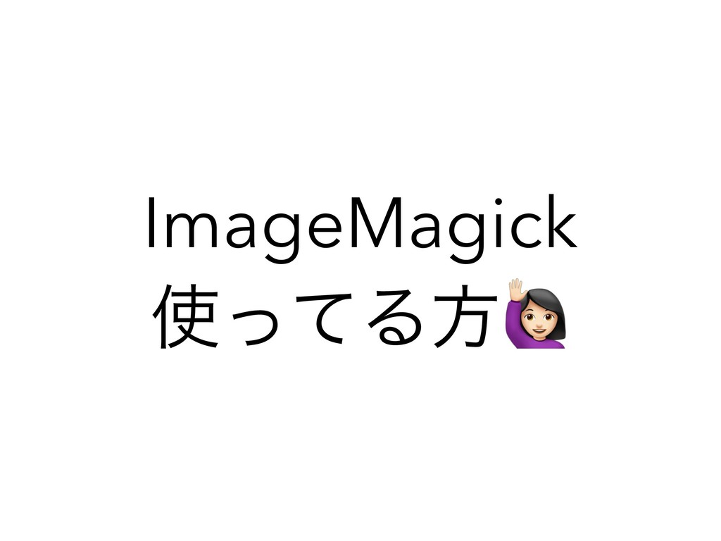 """ImageMagick ͬͯΔํ"""""""