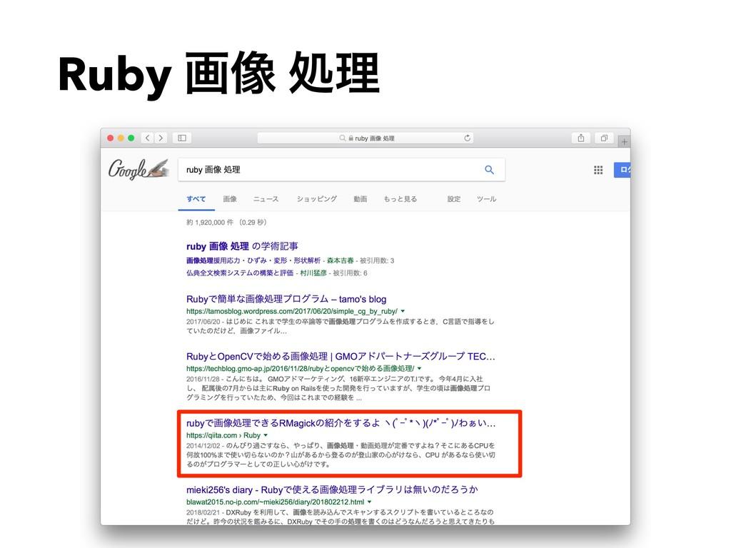 Ruby ը૾ ॲཧ