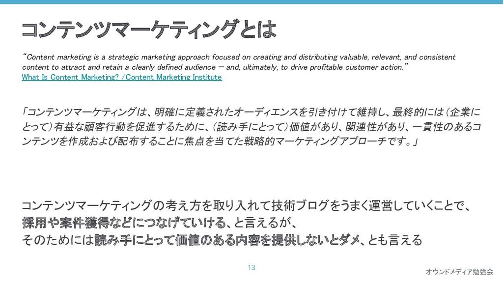 オウンドメディア勉強会 コンテンツマーケティングとは 「コンテンツマーケティングは、明確に定義...
