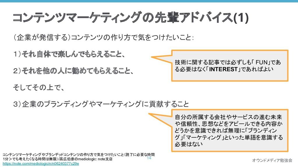 オウンドメディア勉強会 コンテンツマーケティングの先輩アドバイス(1) (企業が発信する)コン...