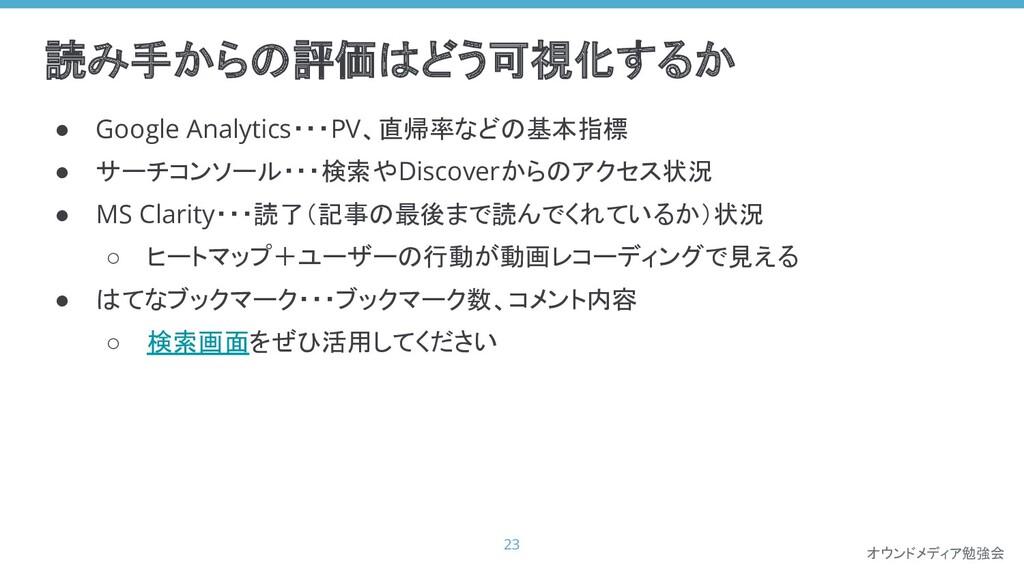 オウンドメディア勉強会 読み手からの評価はどう可視化するか ● Google Analytic...