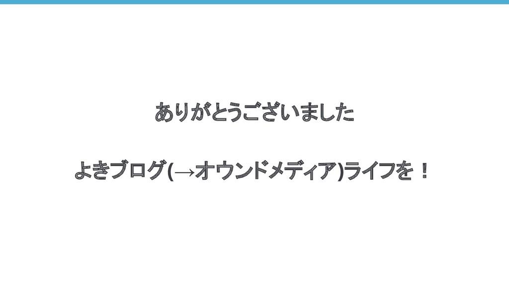 ありがとうございました よきブログ(→オウンドメディア)ライフを!
