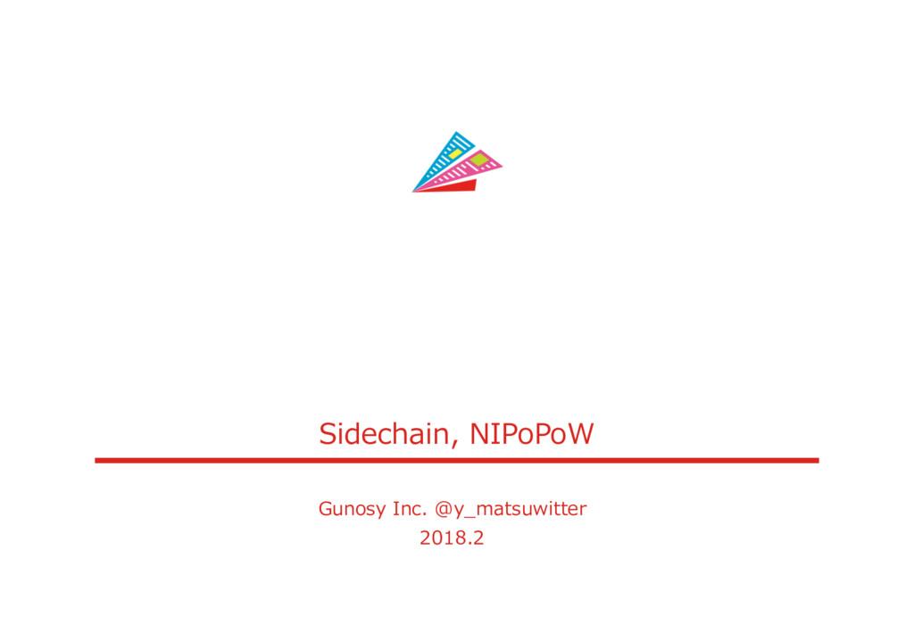 Sidechain, NIPoPoW Gunosy Inc. @y_matsuwitter 2...