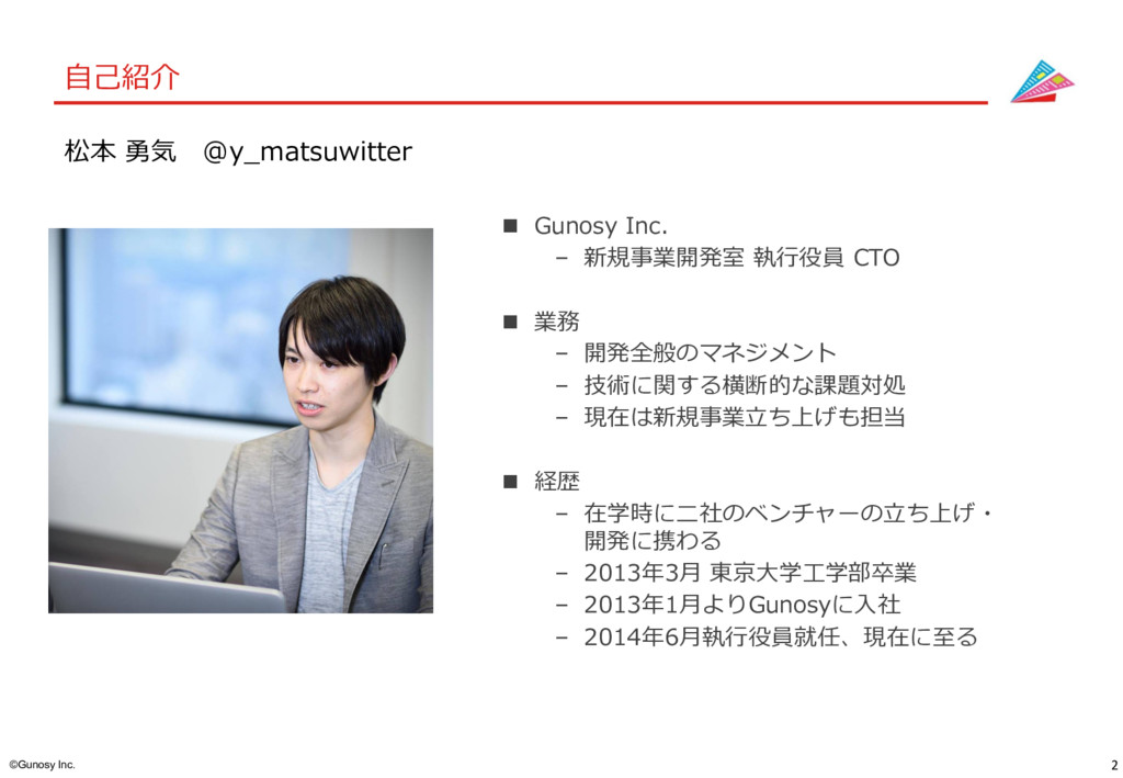2 ©Gunosy Inc. ⾃⼰紹介 n Gunosy Inc. – 新規事業開発室 執⾏役...