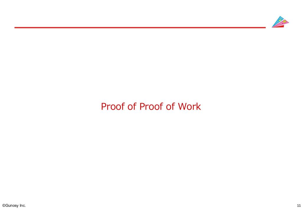 11 ©Gunosy Inc. Proof of Proof of Work