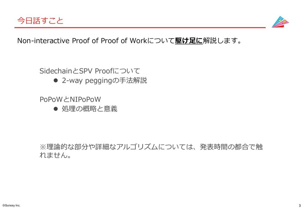 3 ©Gunosy Inc. 今⽇話すこと SidechainとSPV Proofについて l...