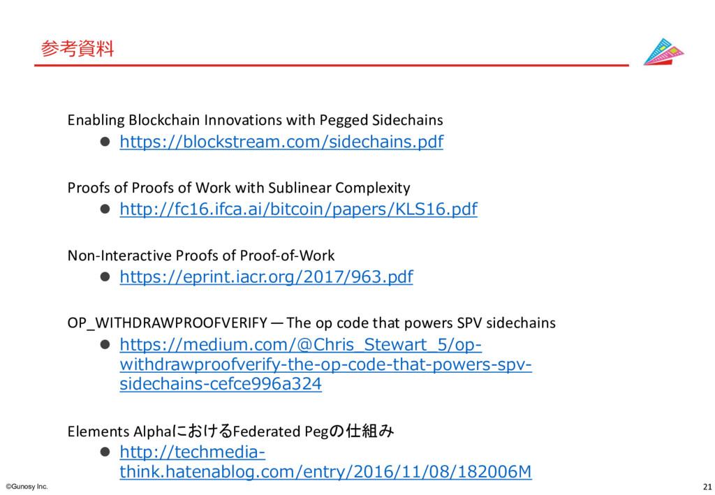 21 ©Gunosy Inc. 参考資料 Enabling Blockchain Innova...