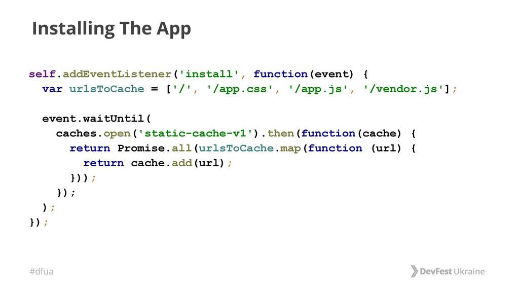 #dfua self.addEventListener('install', function...
