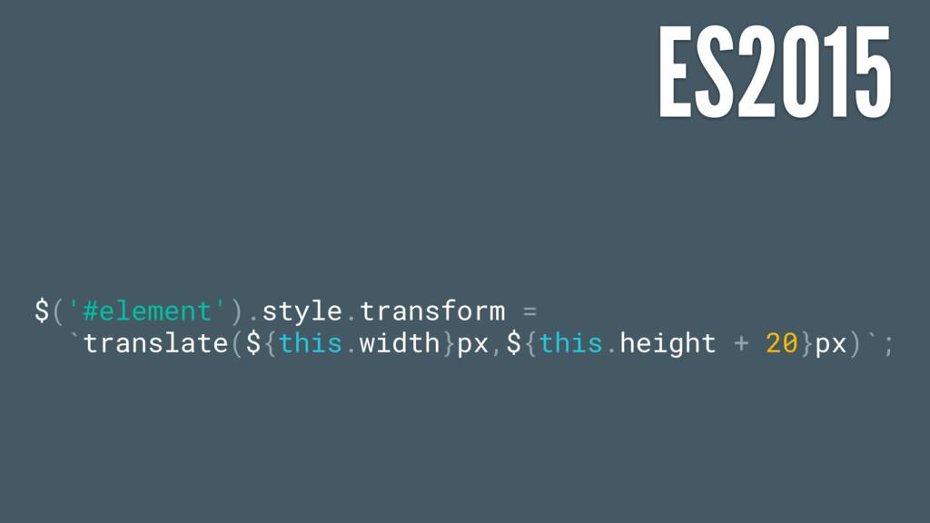 $('#element').style.transform = `translate(${th...