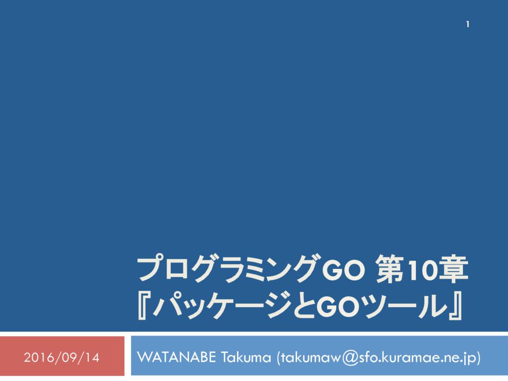 プログラミングGO 第10章 『パッケージとGOツール』 WATANABE Takuma (t...