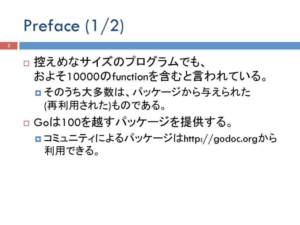 Preface (1/2) ¨ 控えめなサイズのプログラムでも、 およそ10000のfunc...