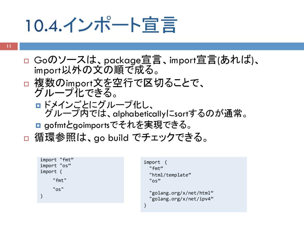 10.4.インポート宣言 11 ¨ Goのソースは、package宣言、import宣言(あ...