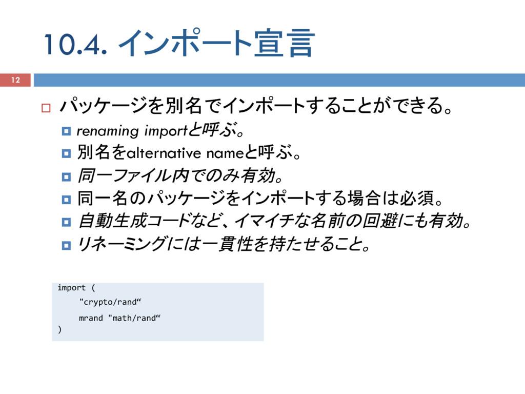 10.4. インポート宣言 12 ¨ パッケージを別名でインポートすることができる。 ¤ ...