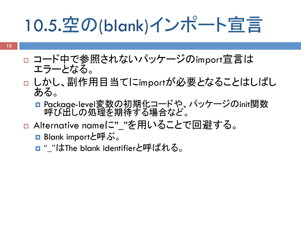 10.5.空の(blank)インポート宣言 13 ¨ コード中で参照されないパッケージのim...