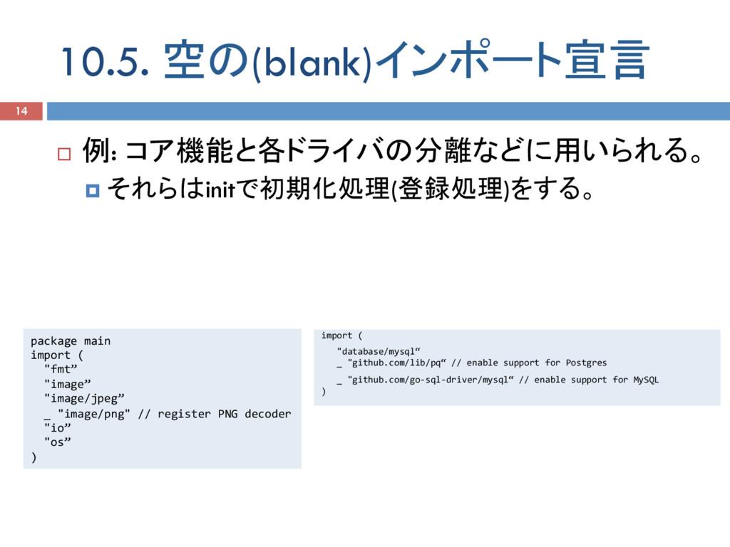 10.5. 空の(blank)インポート宣言 14 ¨ 例: コア機能と各ドライバの分離など...