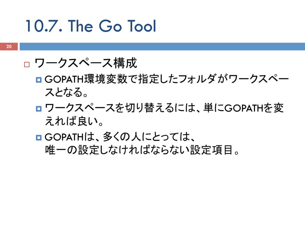 10.7. The Go Tool 20 ¨ ワークスペース構成 ¤ GOPATH環境変数...