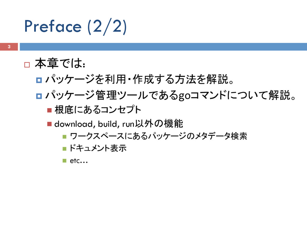 Preface (2/2) 3 ¨ 本章では: ¤ パッケージを利用・作成する方法を解説。...