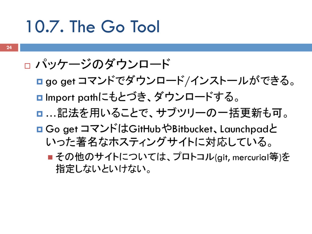 10.7. The Go Tool 24 ¨ パッケージのダウンロード ¤ go get ...