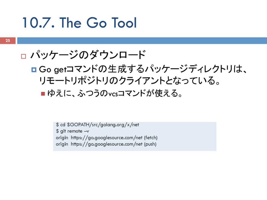 10.7. The Go Tool 25 ¨ パッケージのダウンロード ¤ Go getコ...