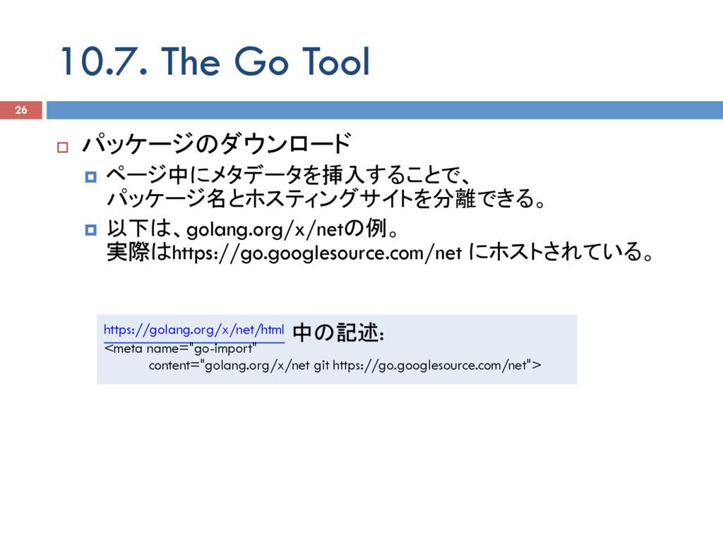 10.7. The Go Tool 26 ¨ パッケージのダウンロード ¤ ページ中にメタ...