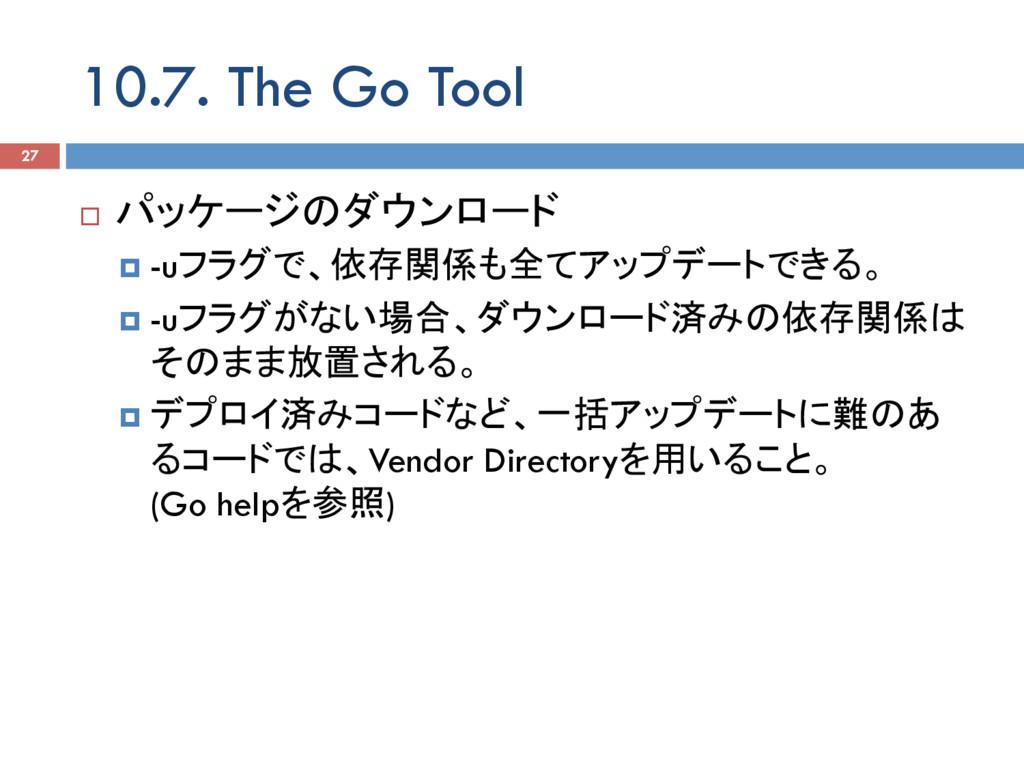 10.7. The Go Tool 27 ¨ パッケージのダウンロード ¤ -uフラグで、...