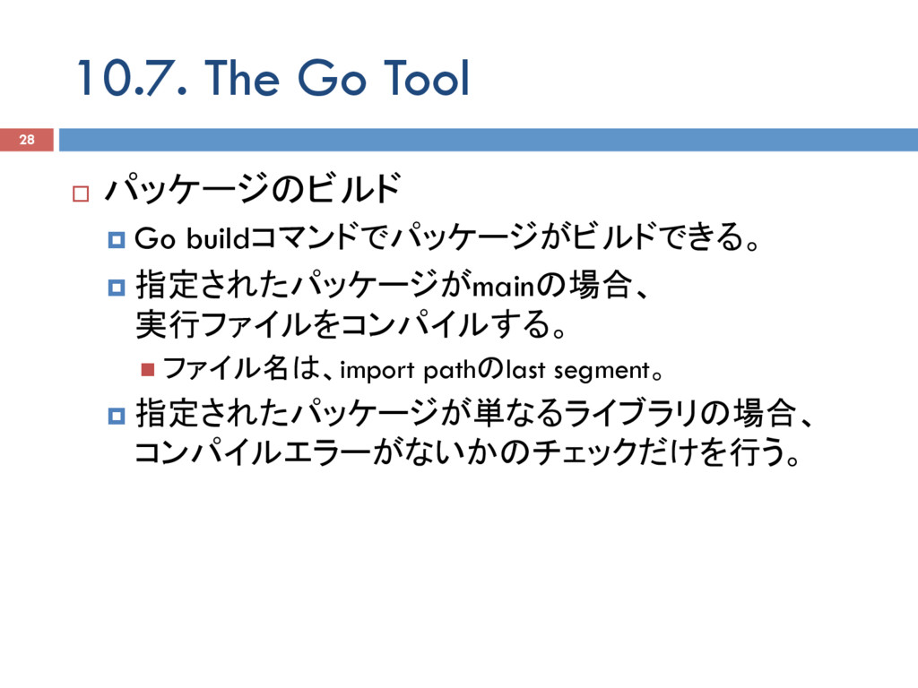 10.7. The Go Tool 28 ¨ パッケージのビルド ¤ Go buildコマ...