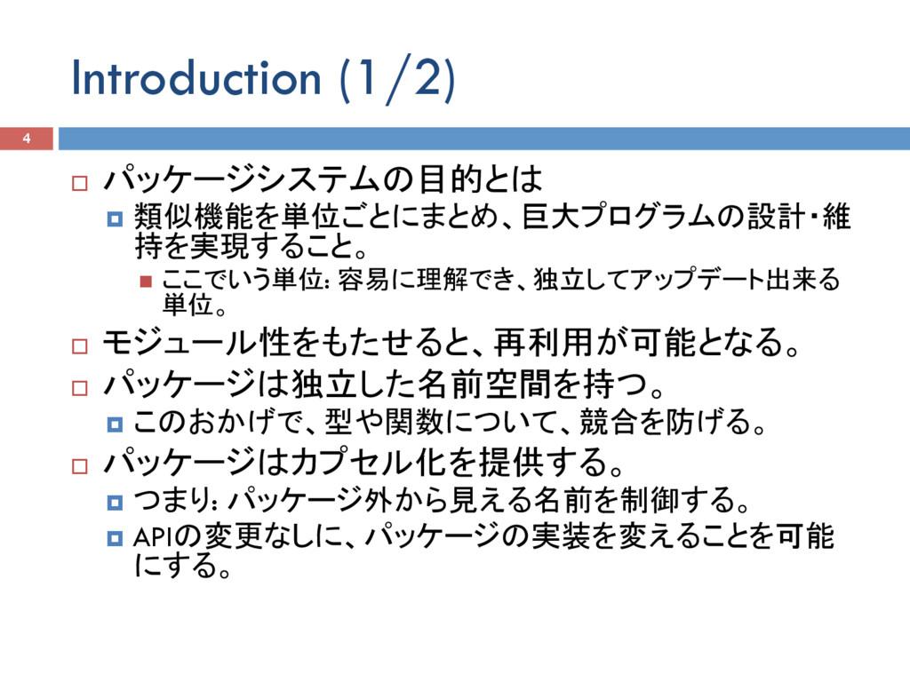 Introduction (1/2) 4 ¨ パッケージシステムの目的とは ¤ 類似機能を...
