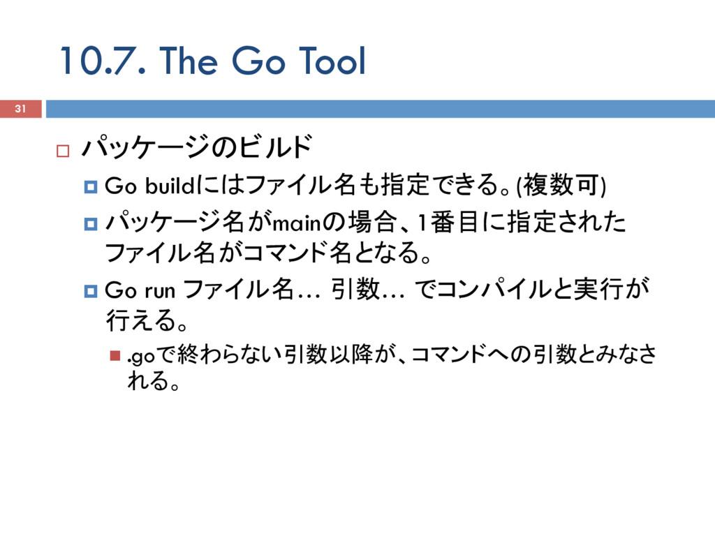 10.7. The Go Tool 31 ¨ パッケージのビルド ¤ Go buildには...