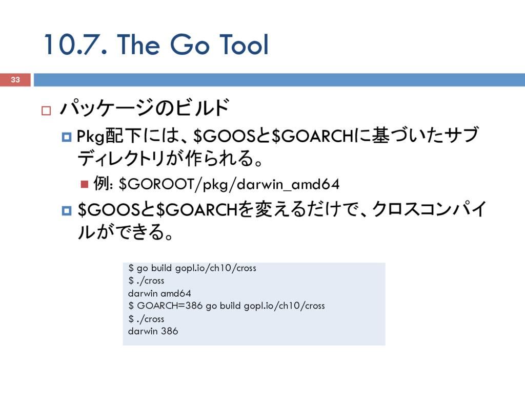 10.7. The Go Tool 33 ¨ パッケージのビルド ¤ Pkg配下には、$G...