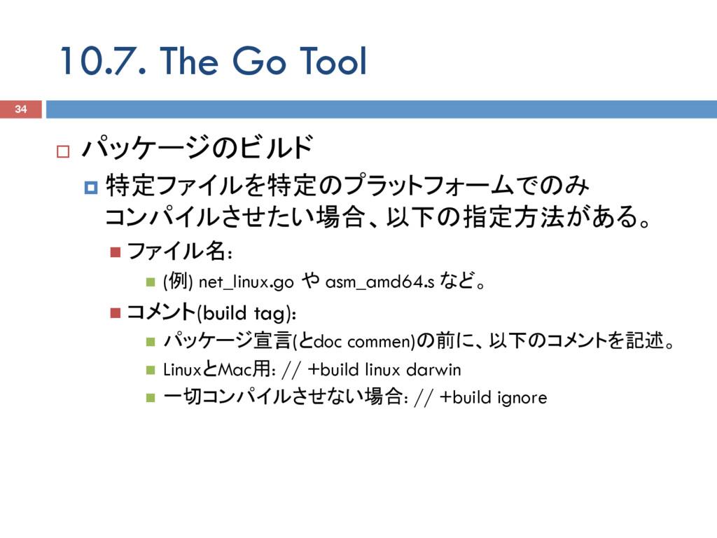 10.7. The Go Tool 34 ¨ パッケージのビルド ¤ 特定ファイルを特定の...